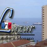 Апартаменты на Лазурном побережье В Монте-Карло.   В центре Монте-Карло рядом с  площадью Казино, на Boulevard des Moulins в престижном резиденциальном комплексе с консьержем круглосуточно, продается великолепная квартира с видом на море.